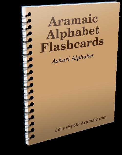 Aramaic Alphabet Flashcards Ashuri