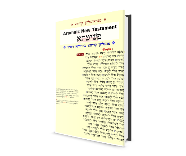 Illuminated Aramaic Peshitta New Testament