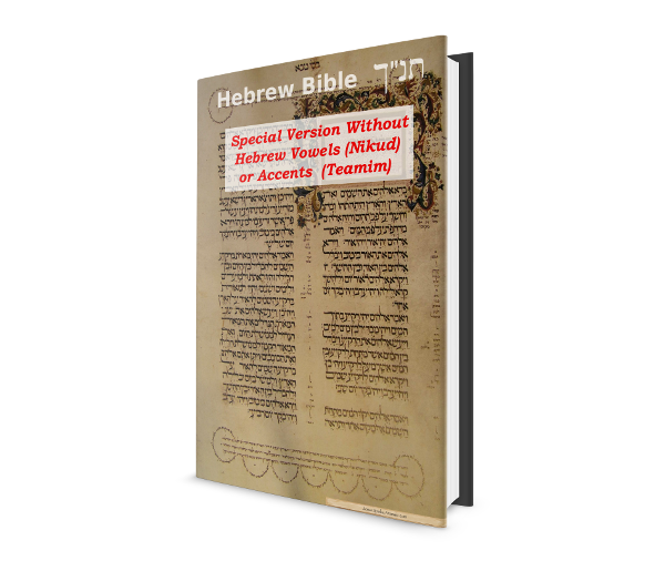 Hebrew Bible (No Vowels)