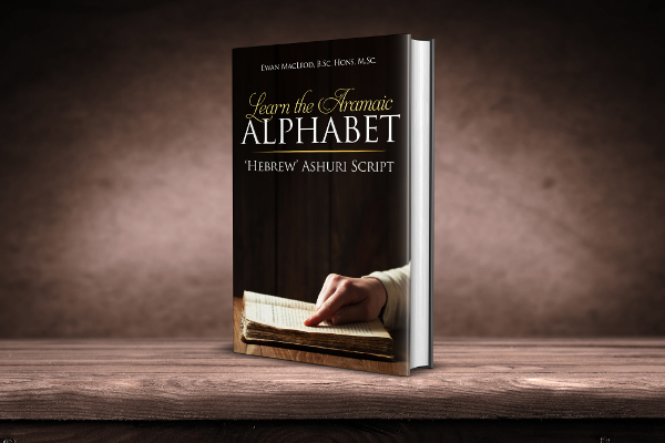 Learn The Aramaic Alphabet ('Hebrew' Ashuri Script)