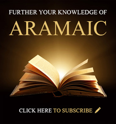 Subscribe to further your knowledge of the Aramaic Bible